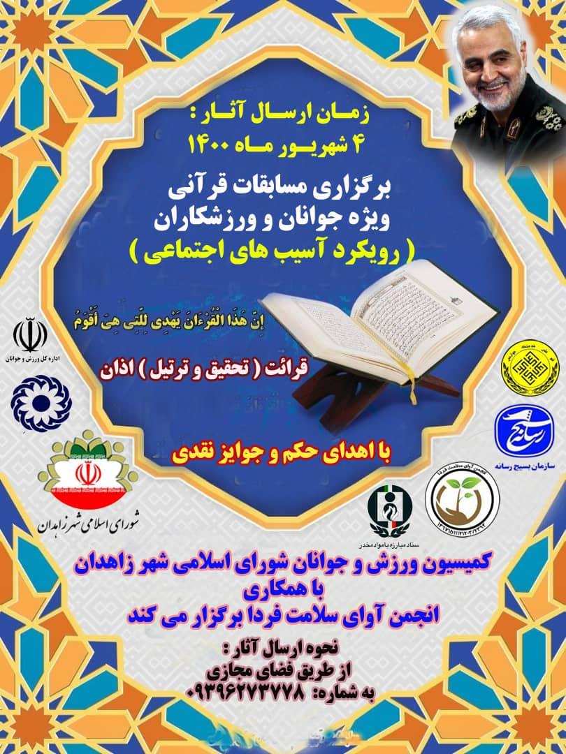 اولین دوره مسابقات قرآن کریم یادواره سردار شهید سلیمانی در زاهدان برگزار می شود