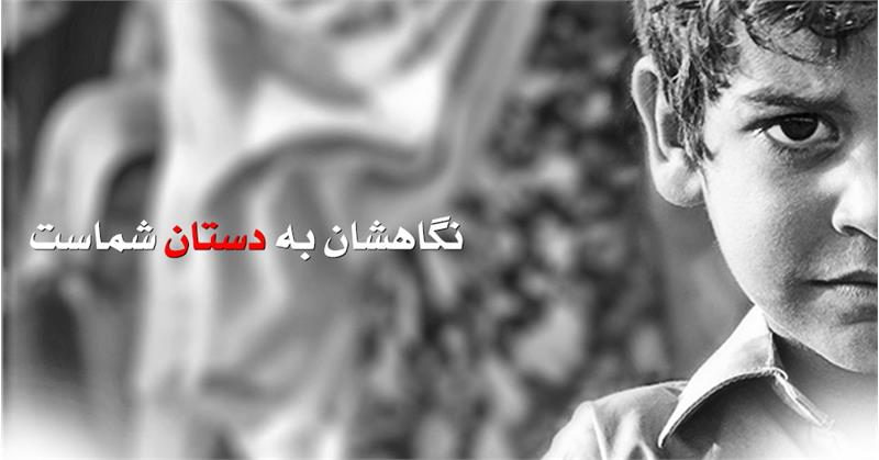 ۲۶ هزار یتیم تحت پوشش کمیته امداد امام خمینی سیستان و بلوچستان هستند
