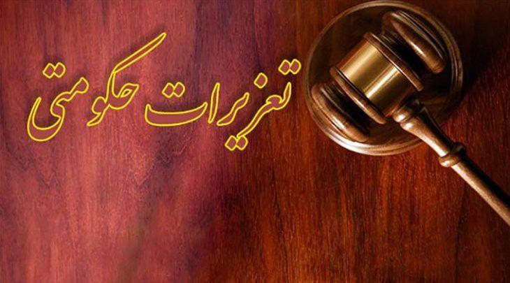 ۳۷۰ فقره پرونده در شعب تعزیرات حکوتی سیستان و بلوچستان رسیدگی شد/ متخلفان ۴۰ میلیارد ریال جریمه شدند