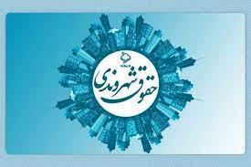 آموزش شهروندی به حاشیه نشینان شهر زاهدان داده می شود