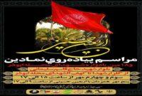 راهپیمایی عزاداران حسینی زاهدان در روز اربعین در