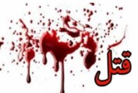 قتل کارمند استانداری سیستان و بلوچستان توسط فرد مسلح