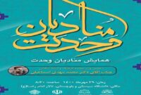 سیستان و بلوچستان مملو از استعدادهای فرهنگی و هنری است/ تلاش دولت سیزدهم برای پیشرفت فرهنگی