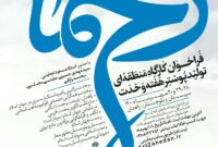 کارگاه منطقه ای تولید پوستر «رُحَما» در زاهدان برگزار می شود